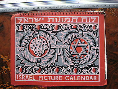 Israel Picture Calender 1955 - 6