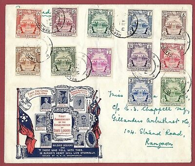 Burma 1948 First Day Cover - Anniversary Assasination Of State Leaders Rangoon.