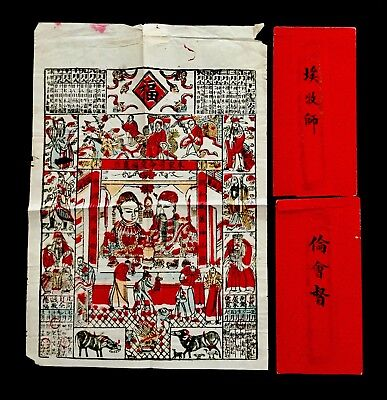 Chinese Old Paper Collectables And Memoriabilia     GOOD FORTUNE CHART in Colour