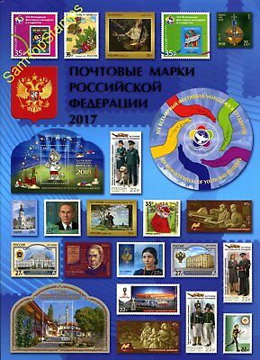 Russia. The annual set of stamps, 2017