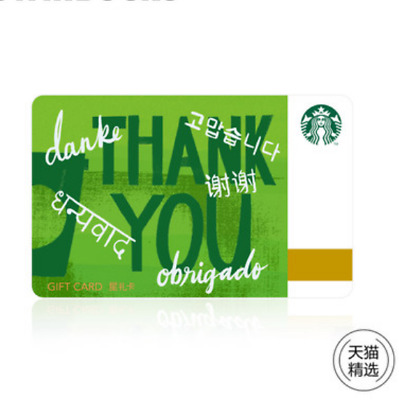 2018 New Starbucks  China Green Thank You Gift Card Pin Intact