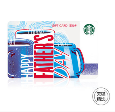 2018 New Starbucks China Happy Father's Day Gift Card Pin Intact