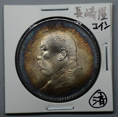 CHINA CHINESE SILVER COIN From Japan No.9818