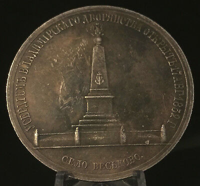 Russian Empire 1852 Medal Monument to Peter the Great Unveiling 55mm 57g