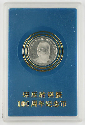 China 1993 100 Anniversary Birth of Song Qingling 1 Yuan CLAD Coin +Mint Package