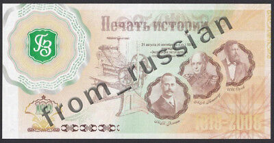 Advertising bank note of Russian State Printing Office (Goznak). Print history