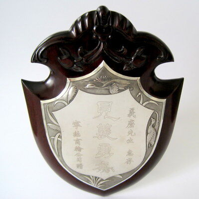 LARGE CHINESE EXPORT SILVER & CARVED HARDWOOD TROPHY SHIELD Chinese Calligraphy