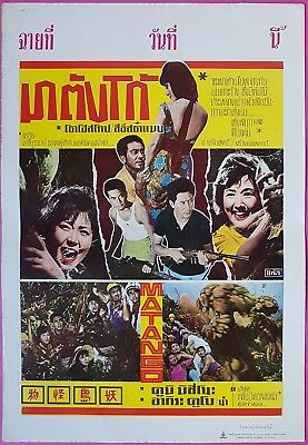 JP Film: Matango (1963) Thai Movie Poster Japan Film Original