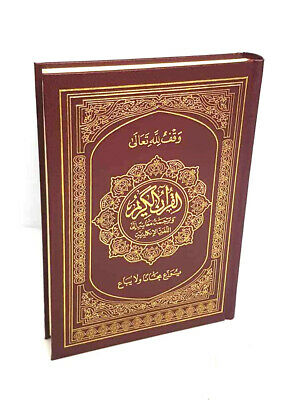 FREE OFFER: The Noble Quran Arabic Text with English Translation (A5 Size) (HB)