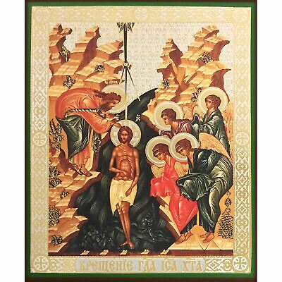 """Baptism of Christ Wooden Russian Icon 6 1/4""""x5"""""""