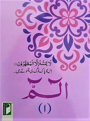 Juz 1 (Para one) Arabic Text Only (IBS - Paperback - 9 Lines)