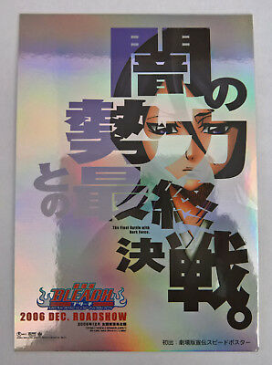 Bleach Carddass Master 4 Memories Of Nobody Trading Card Special Card 14 SP14