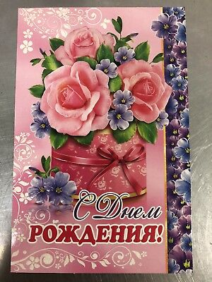 Russian Greeting Card Happy Birthday 199 Picclick