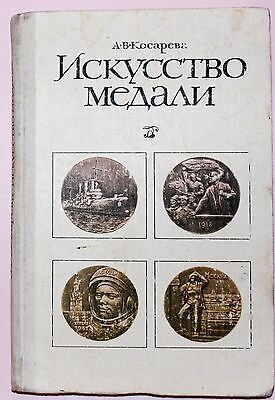 Soviet USSR Russian book Art of medal History catalogue photo types table 1977