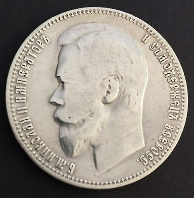 Russian Coin SILVER 1 rouble ruble рубль 1899( Ф.З) #1