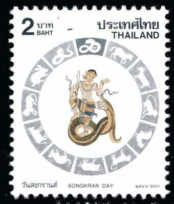 Thailand 2001 2Bt Year of the Snake Mint Unhinged