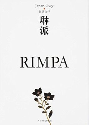 RIMPA Japanese Famous Artist Collection Paperback All Colored Japanology Series