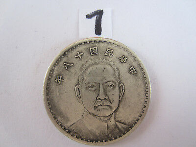 Chinese antique coin collection 十八 years
