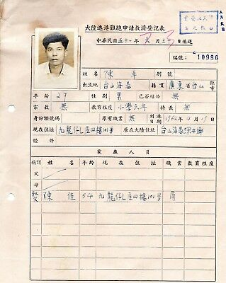 Chinese who fled from China to Taiwan document in 1962 via Hong Kong, very rare