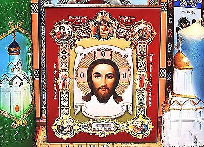 Vernicle Holy Face  Wood, Silver Gold double embossing Russian Orthodox icon