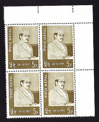 Block of four unused Nepal stamps 1977 King Birendra 33rd Birthday Asian Royalty
