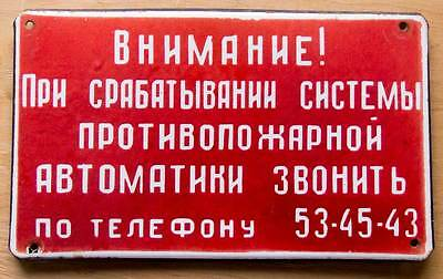 Russian CCCP sign FIRE FIGHTING SYSTEM prevention Call PLAQUE Metal Enamel USSR