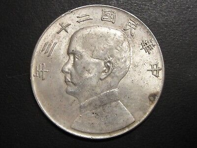 1934 China Yuan Silver Junk Dollar Choice AU About Uncirculated Nice Luster!