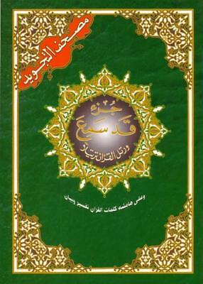 Juz 28 Arabic Text Only with Colour Coded Tajweed Rules (Paperback)