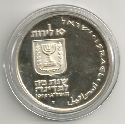 1973 Silver 25th anniversery of Israel Menorah coin 26 grams .900