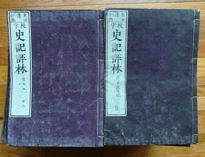 1879AD Japanese Chinese Woodblock Print Complete 50 Books Set Chinese History