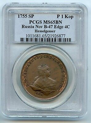 EXTREMELY RARE Russian Pattern Kopeck 1755 PCGS MS65BN