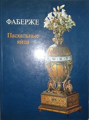 1989 Carl Faberge Easter Eggs Jewelry Jeweller of Romanov Imperial Rare Book Egg