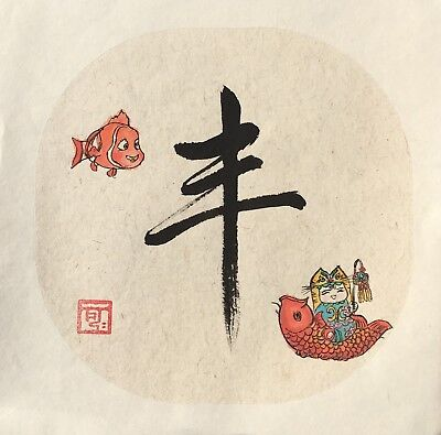 "Chinese Painting - Lush ""丰""  - Signed By Emerging Artist Keke 可可"