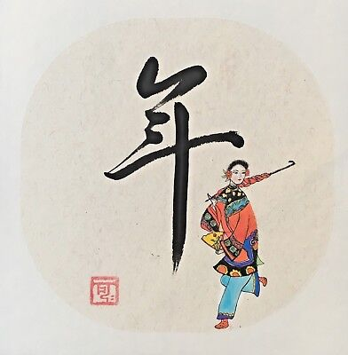 "Chinese Painting - Fortune ""年"" - Signed By Emerging Artist Keke 可可"