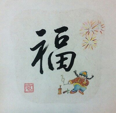 "Chinese Painting - Fortune ""福"" & firework - Signed By Emerging Artist Keke 可可"