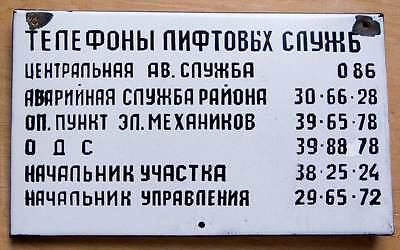 "EMERGENCY SERVICES 11""=29cm Old CCCP Plaque Metal Enamel Plate sign Russian USSR"
