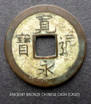 China Ancient Bronze Cash Coin (Ca10) Extra Fine Example Unidentified