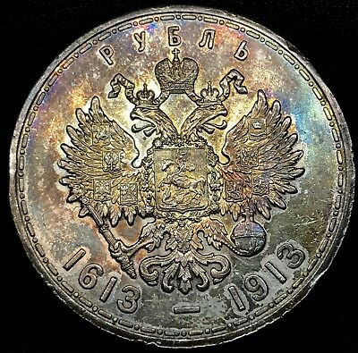 1913 BC Russia Imperial 300th Anniversary Romanov Dynasty Silver Ruble CHOISE BU