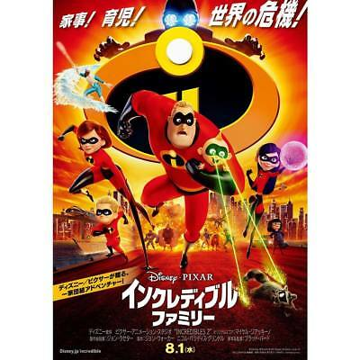 "Pixar Incredibles 2 Japanese B1 authentic theatrical movie poster 28.6"" x 40.5"""