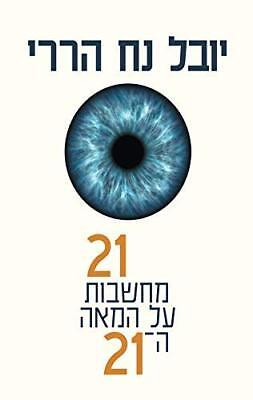21 Lessons for the 21st Century- Yuval Noah Harari - Book in Hebrew