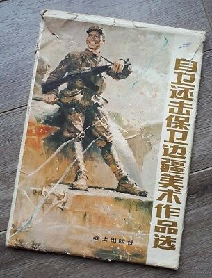 Original 1979 China Chinese Self Defence Protect Border Art Poster Collection