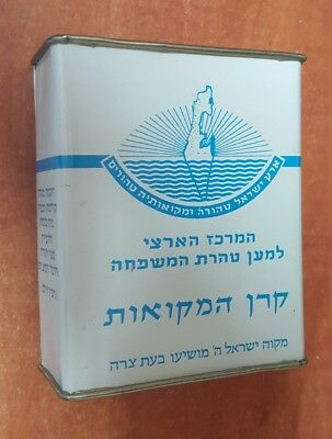 Judaica Israel Old Tzedakah Charity Box The Mikva'ot Relief Fund With Map