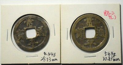 A Pair of Korea 2 Cash Coins (赈二 and 赈二 Crescent on the left)30 mm