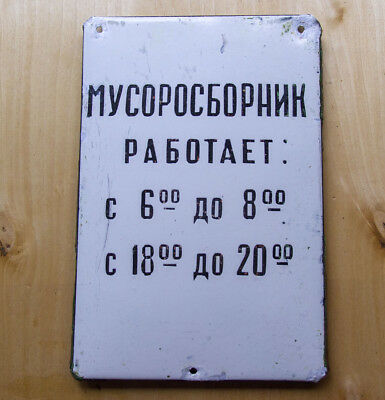"GARBAGE ROOM Municipal CCCP Plate Sign 12""=30cm Metal Enamel PLAQUE Russian 70's"
