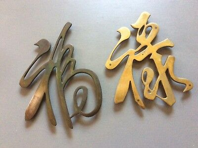 Vintage Heavy Brass Chinese Asian Symbols Letters Wall Hangings Trivets Set Of 2
