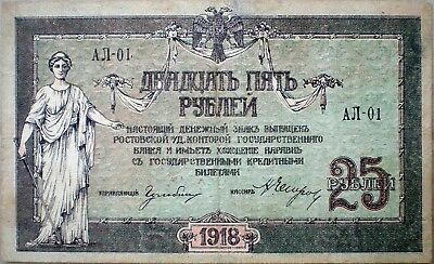 South Russia - 25 ruble - year 1918 - Woman with sword - rare - free shipping