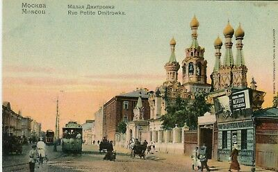 Russia Moscow Москва Petit Dmitrovka Church v Putinkakh Furniture Shop postcard