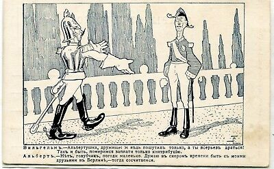 Russia WWI Germany Belgium Relation Comic Humor Moscow Москва published postcard