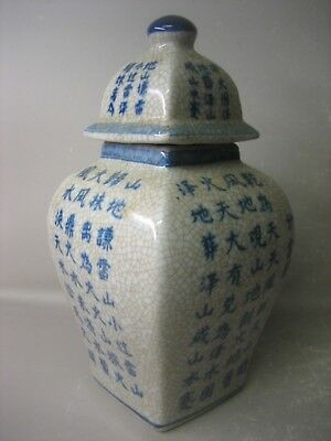 Chinese lidded porcelain ginger jar