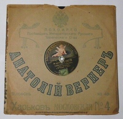 Antiques Gramophone Record Imperial Russia 1914 Two Romance